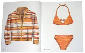 Иллюстрация 1 из 42 для <b>Женская одежда в картинках</b> ...