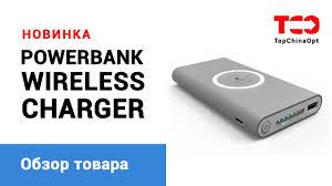 PowerBank с функцией беспроводной зарядки - Обзор товара ...
