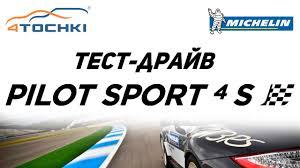 Тест шин <b>Michelin Pilot Sport 4</b> S на 4 точки. Шины и диски 4точки ...
