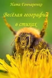 <b>Ната Гончаренко</b>, Весёлая география в стихах – скачать fb2 ...