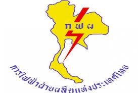 เปิดสอบ การไฟฟ้าฝ่ายผลิต กฟผ. จำนวน 94 อัตรา ทั่วประเทศ 2559