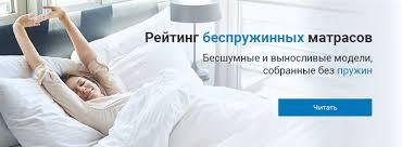 Матрасы <b>в</b> Ростове-на-Дону – недорогие от 2834₽ купить <b>в</b> ...
