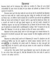 essay on christmas in hindi language