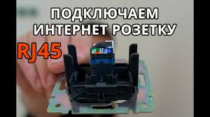 ИНТЕРНЕТ <b>РОЗЕТКА</b> ПОДКЛЮЧЕНИЕ UTP <b>RJ45 розетка</b> ...