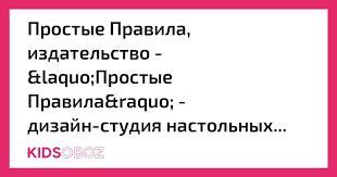 <b>Простые Правила</b>, издательство - «<b>Простые Правила</b>» – дизайн ...