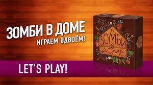 <b>Настольная игра</b> «ЗОМБИ В ДОМЕ». Играем в <b>настольную игру</b> ...