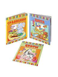 Комплект из 3-х <b>обучающих книг</b>. Готовимся к школе играя. № 1 ...