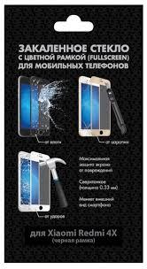 <b>Защитное стекло DF</b> xiColor-12 для Xiaomi Redmi 4X — купить по ...