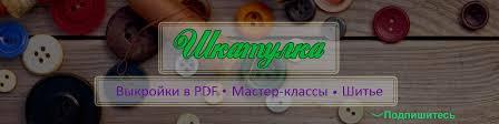 <b>Шкатулка</b> - выкройки в PDF, мастер-классы, шитье | ВКонтакте