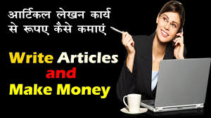 get paid to write articles online for money in in hindi urdu get paid to write articles online for money in in hindi urdu part 1