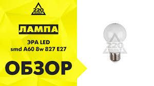 <b>Лампа</b> светодиодная <b>ЭРА LED</b> smd A60 8w 827 E27 - YouTube