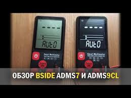 Обзор <b>мультиметров</b> BSide ADMS7 и ADMS9CL - YouTube