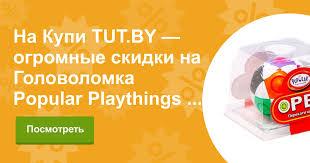 Купить <b>Головоломка Popular Playthings Орбо</b> в Минске с ...