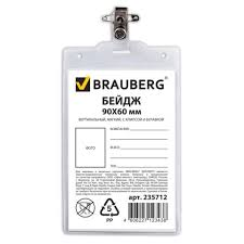 <b>Бейдж BRAUBERG</b>, 90х60 мм вертикальный, мягкий, с клипсой и ...