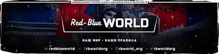 RBWorld | <b>Фанаты ЦСКА</b> | Наш мир - Наши правила | ВКонтакте