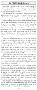essay on policeman in hindi