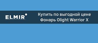<b>Фонарь Olight Warrior X</b> купить | ELMIR - цена, отзывы ...