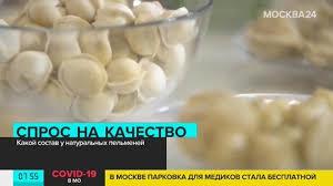 Какой <b>состав</b> должен быть у <b>натуральных</b> пельменей – Москва ...