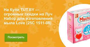 Купить Луч Набор для изготовления мыла Love (25C 1511-08) в ...