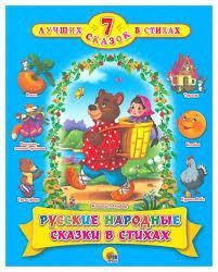 Страница 3 - Детская <b>художественная</b> литература <b>Проф</b>-<b>Пресс</b> ...
