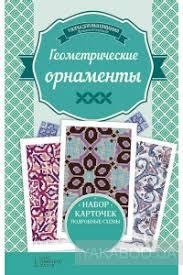 <b>Геометрические орнаменты</b> (<b>Ирина Наниашвили</b>) Скачать книгу ...