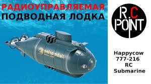<b>Радиоуправляемая подводная</b> лодка <b>Happycow</b> 777-216 RC Boat ...