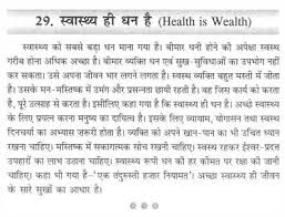 free health is wealth essay  example essays educate others on the importance of health  a health is wealth essay