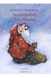 <b>Маленький Дед Мороз</b>