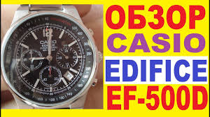 Обзор <b>Casio Edifice EF</b>-<b>500D</b>-<b>1A</b> инструкция к <b>часам</b> - YouTube