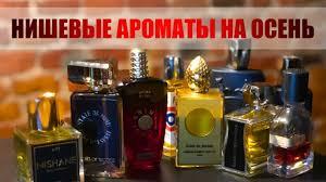 НИШЕВЫЕ АРОМАТЫ НА ОСЕНЬ // какой аромат купить на ...