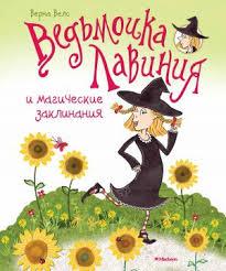 <b>Ведьмочка Лавиния</b> и магические заклинания (Верна <b>Велс</b> ...