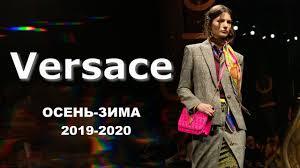 Versace модная осень 2019 зима 2020 в Милане / Одежда, обувь ...