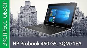 Экспресс-обзор <b>ноутбука HP Probook 450</b> G5, 3QM71EA - YouTube