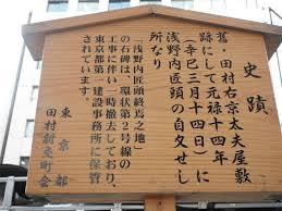 「浅野切腹」の画像検索結果
