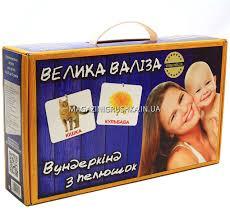 Развивающая <b>игра</b> Карточки Домана Велика валіза «<b>Вундеркинд</b> ...