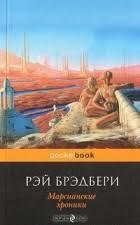 Космическая фантастика — <b>книги</b>