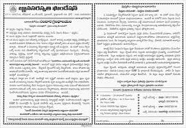 telugu essays for school children