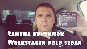 Замена крутилок печки Wolksvagen polo sedan - YouTube