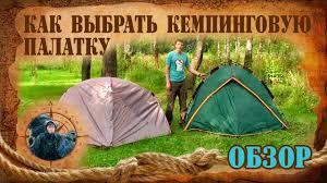 Как выбрать кемпинговую <b>палатку</b> / Походы с Doropey D. - YouTube