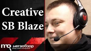 Обзор <b>наушников Creative SB</b> Blaze - YouTube