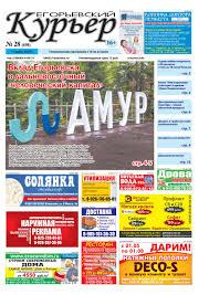 Курьер 28 от 11.07.2018г by Егорьевский КУРЬЕР - issuu