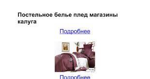 Постельное белье плед магазины калуга - Google Docs