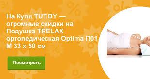 Купить Подушка TRELAX ортопедическая Optima П01 М 33 х 50 ...