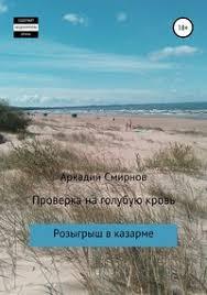 <b>Аркадий Дмитриевич Смирнов</b>, <b>Проверка</b> на голубую кровь ...