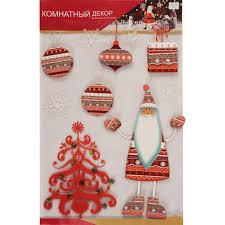 Наклейки 3D «<b>Веселый</b> Санта» в Санкт-Петербурге – купить по ...