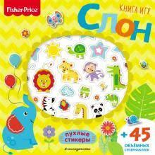 """Книга: """"<b>Fisher</b> Price. Слон. Книга игр + 3D <b>наклейки</b>"""". Купить книгу ..."""