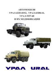 автомобили урал-4320-60/61, урал-43206-61, урал-5557-60 и их ...