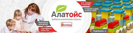 Фабрика <b>деревянных</b> развивающих <b>игрушек Alatoys</b> | ВКонтакте