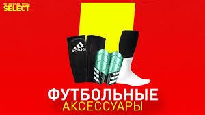 Товары <b>Футбольная</b> группа Селект – 155 товаров | ВКонтакте