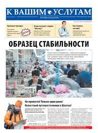 Газета КВУ №4 от 28 января 2016 г. by kvu kvu.su - issuu